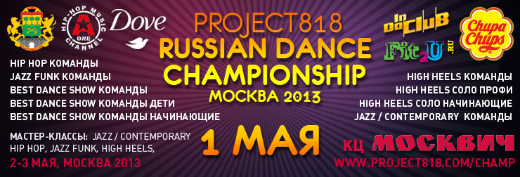Project818 Russian Dance Championship 2013