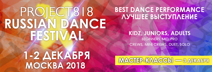 RDF18 — Project818 Russian Dance Festival 2018