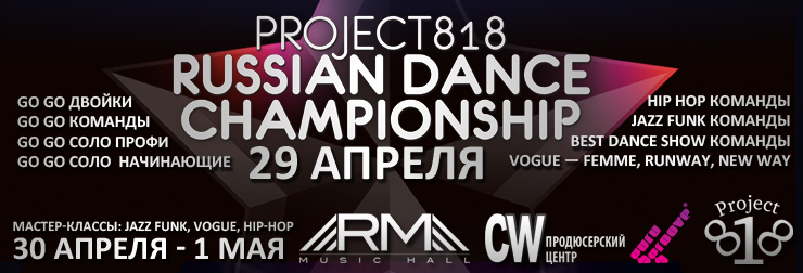 Project818 Russian Dance Championship 2012