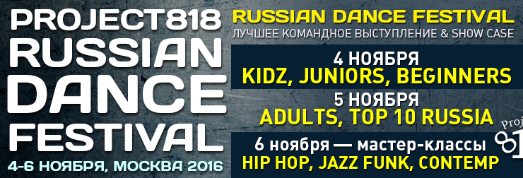 RDC16 Project818 Russian Dance Championship