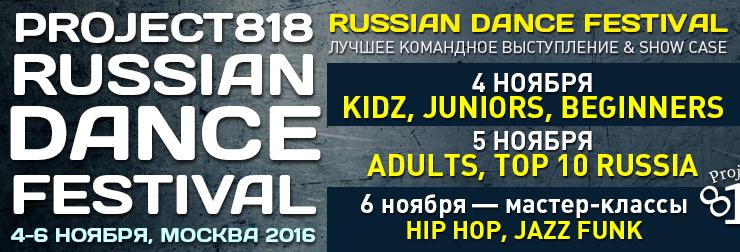 RDC16 Project818 Russian Dance Championship