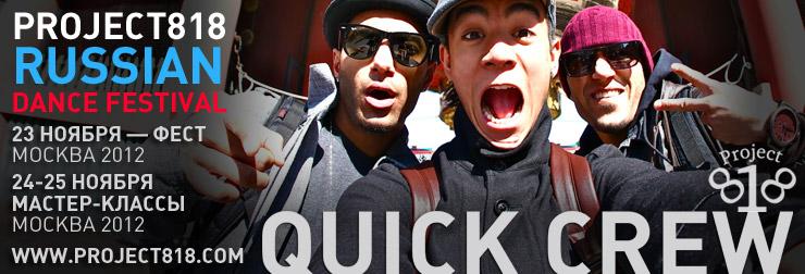 quick style crew